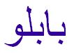 sistema arabe