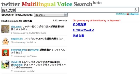 Twitter Multilingual Voice Search en funcionamiento