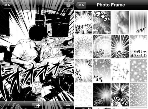 Efectos manga para iPhone, iPod Touch y iPad